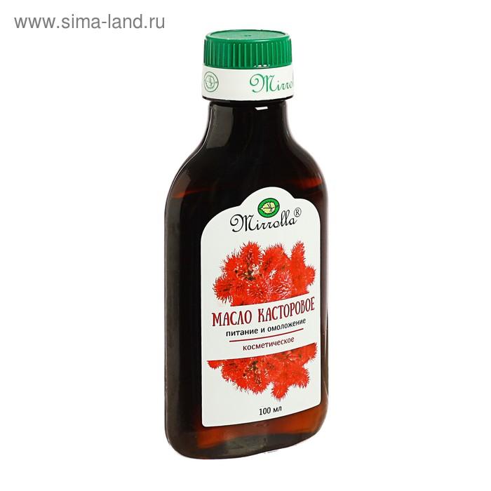 Масло косметическое Касторовое Mirrolla, 100 мл.
