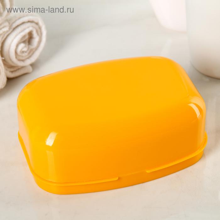 Мыльница дорожная, цвет жёлтый