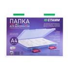 Папка для документов А4, Neon, с цветными защелками микс, 230 х 305 х 40 мм, прозрачный корпус - Фото 4