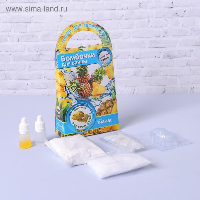 """Делаем бомбочки для ванн """"Золотая рыбка"""" Арома с ароматом ананаса С0708"""