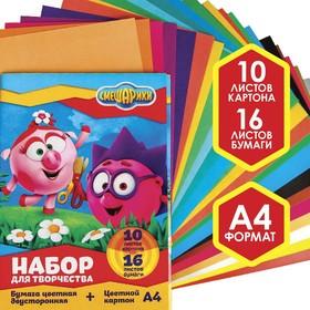 Набор: цветной картон А4, 10 листов + цветная двусторонняя бумага А4, 16 листов, СМЕШАРИКИ