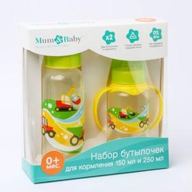 Подарочный детский набор «Транспорт»: бутылочки для кормления 150 и 250 мл, прямые, от 0 мес., цвет жёлтый Ош