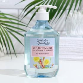 """Мыло для интимной гигиены """"Бабушкина Аптека"""" Рецепт №25 Смягчающее, 400 мл"""