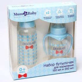 Подарочный детский набор «Джентльмен»: бутылочки для кормления 150 и 250 мл, прямые, от 0 мес., цвет голубой Ош