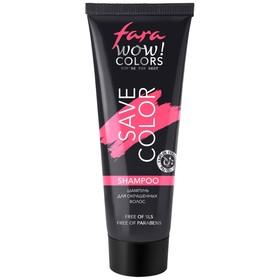 Шампунь для окрашенных волос  Fara WOW Save color, 250 мл