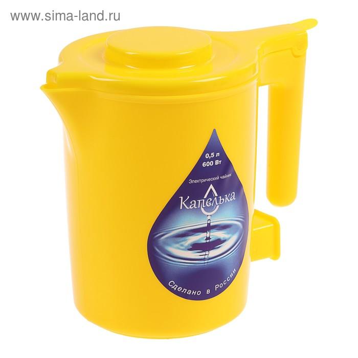 """Чайник электрический """"Капелька"""", 600 Вт, 0.5 л, пластик, желтый"""