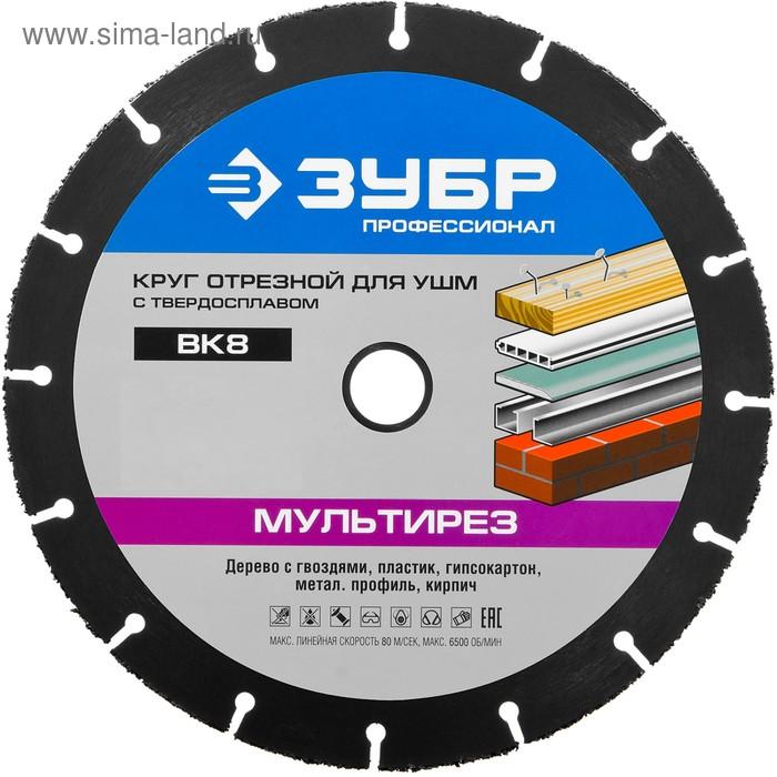 """Отрезной круг """"ЗУБР"""" 36859-115, для УШМ, 115х22.2х1.2 мм, высокоуглеродистая сталь"""
