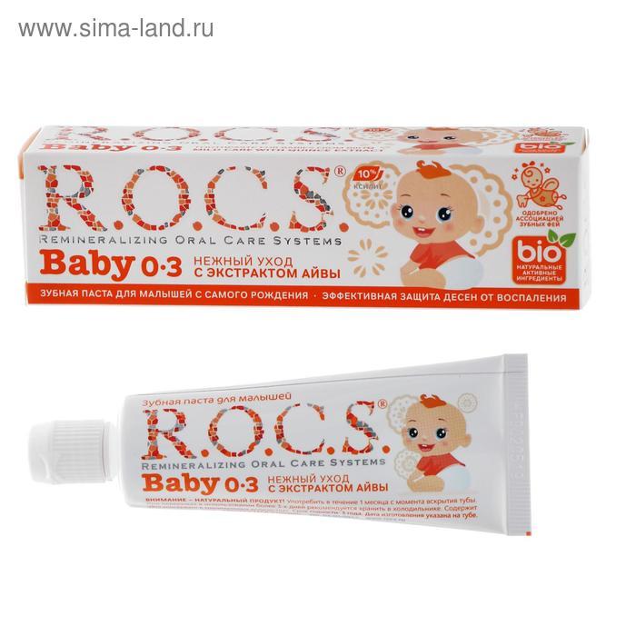 "Зубная паста R.O.C.S.""Нежный уход"" с экстрактом Айвы, 45 г"