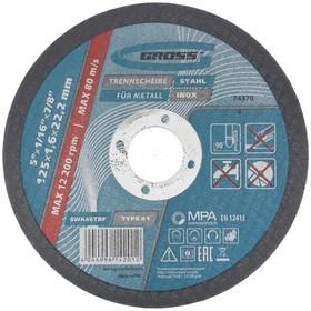 Круг отрезной Gross 74370, по металлу, 125х1.6х22.2 мм, F30