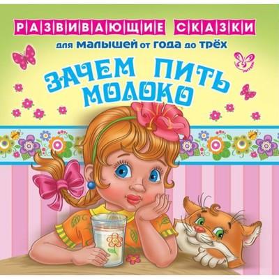 Развивающие сказки для малышей от года до трёх «Зачем пить молоко». Семеренко И. Г. - Фото 1