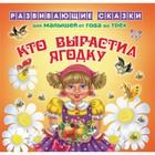 Развивающие сказки для малышей от года до трёх «Кто выростил ягодку». Семеренко И. Г.