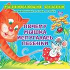 Развивающие сказки для малышей от года до трёх «Почему мышка испугалась песенки». Семеренко И. Г.