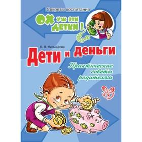 Дети и деньги. Мельникова В. В. Ош