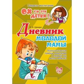 Дневник молодой мамы. Шапиро Е. И. Ош
