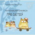 Настроение. Маленькая книжка про детей. Мария Ван Брюгген