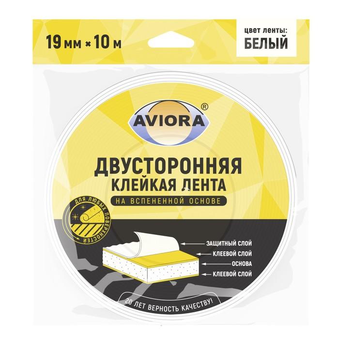 Двусторонняя клейкая лента Aviora на вспененной основе 19 мм*10м, белая