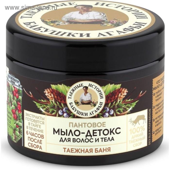 Мыло-детокс для волос и тела Рецепты бабушки Агафьи «Пантовое», 300 мл