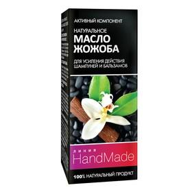Усилитель для шампуней и бальзамов Pharma Group «Натуральное масло жожоба», 5 мл