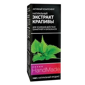 Усилитель для шампуней и бальзамов Pharma Group «Экстракт крапивы», 5 мл