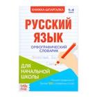 Шпаргалка по русскому языку «Орфографический словарик», 12 стр.