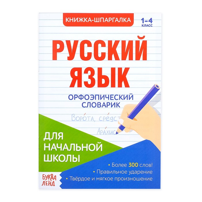 Шпаргалка по русскому языку Орфоэпический словарик, 8 стр., 1-4 класс