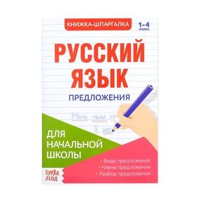 Шпаргалка по русскому языку «Предложения», 8 стр., 1-4 класс Ош