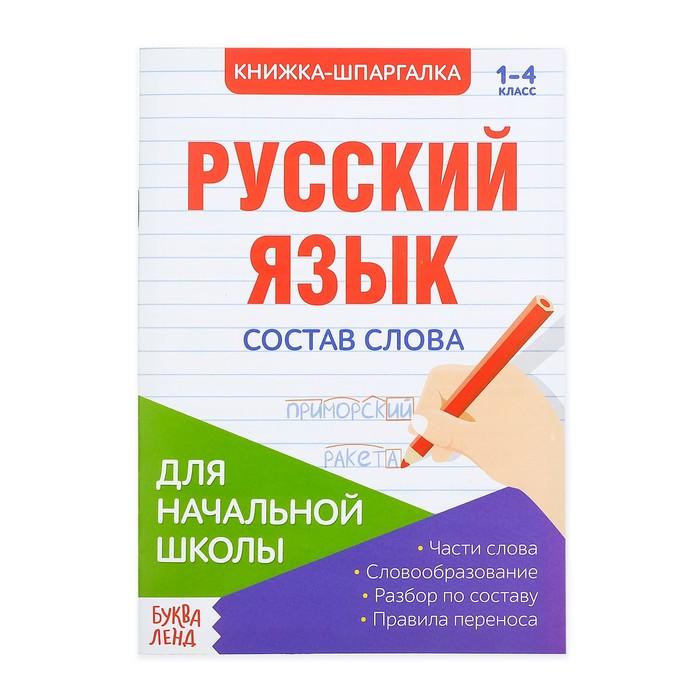 Шпаргалка по русскому языку Состав слова, 8 стр., 1-4 класс
