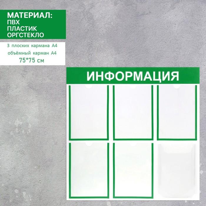 """Информационный стенд """"Информация"""" 6 карманов (5 плоских А4, 1 объемный А4), цвет зелёный"""
