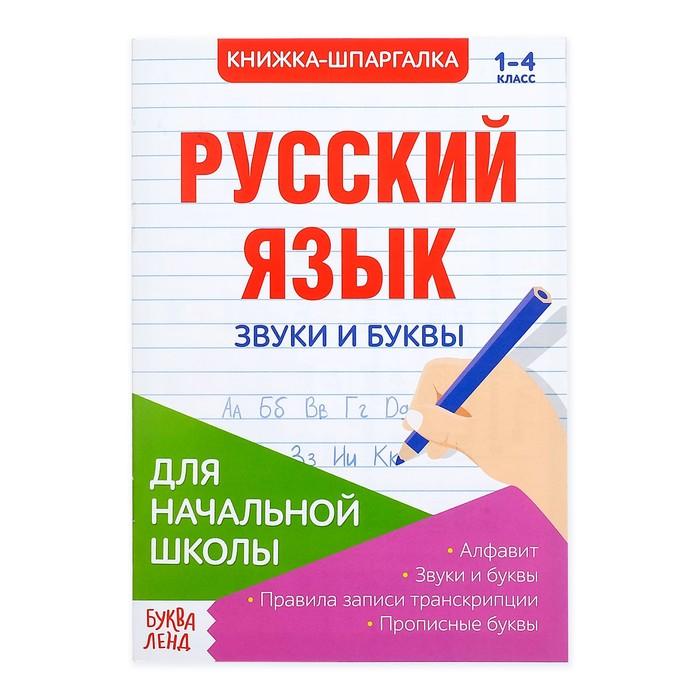 Шпаргалка по русскому языку Звуки и буквы, 8 стр., 1-4 класс