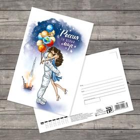 Почтовая карточка «Россия‒ты целый мир», 10 × 15 см