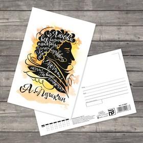 Почтовая карточка «Пушкин А.С.», 10 × 15 см