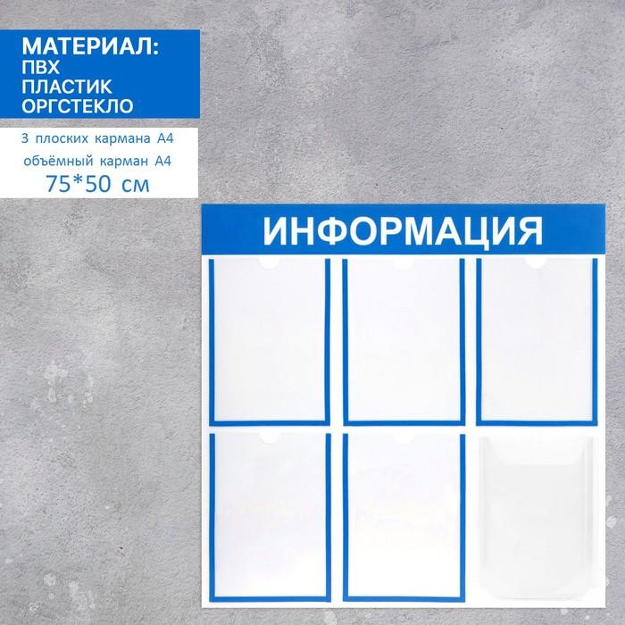 """Информационный стенд """"Информация"""" 6 карманов (5 плоских А4, 1 объемный А4), цвет синий"""