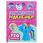 Поощрительные наклейки «Мой маленький пони» (120 наклеек)
