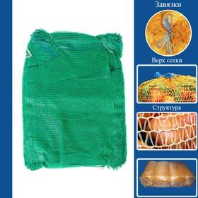 Сетка овощная, зелёная, 45 х 75 см, 25 - 30 кг Ош