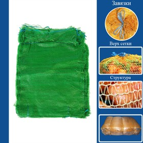 купить Сетка овощная, зелёная, 50 х 80 см, 35 - 40 кг