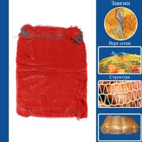 Сетка овощная, красная, 50 х 80 см, 35 - 40 кг Ош
