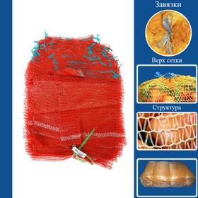 Сетка овощная с ручками, красная, 25 х 39 см, 5 кг Ош