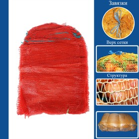 Сетка овощная, красная, 35 х 60 см, 15 кг Ош