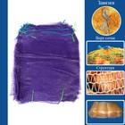 Сетка овощная, фиолетовая, 35 х 60 см, 15 кг