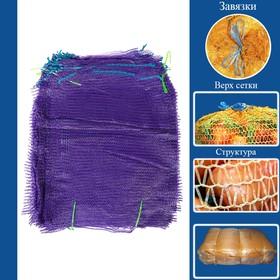 Сетка овощная, фиолетовая, 35 х 60 см, 15 кг Ош