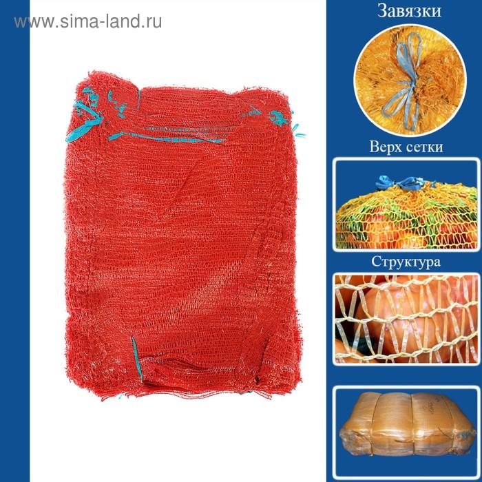 Сетка овощная с ручками, красная, 30 х 47 см, 8 кг
