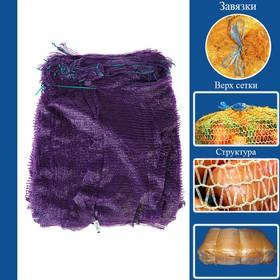 Сетка овощная,  фиолетовая, 45 х 75 см, 25 - 30 кг Ош