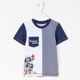 Футболка для мальчика, цвет синий, рост 122 см