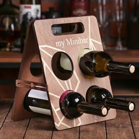 Подставка под 4 бутылки 'My Minibar', 29,7 х 23,5 см. Ош