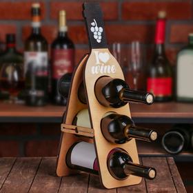 Подставка под 3 бутылки 'I love wine', 46 х 12,6 см. Ош