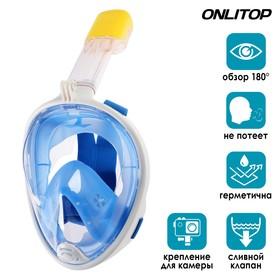Маска для снорклинга, маска 19 х 26, трубка 25 см, взрослая, размер L/XL, цвет синий Ош