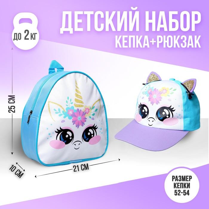 Детский набор «Единорожка», рюкзак 21х25 см, кепка 52-56 см