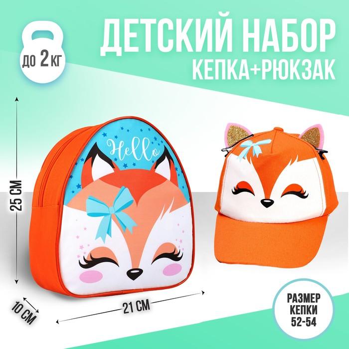 Детский набор «Лисичка», рюкзак 21х25 см, кепка 52-56 см