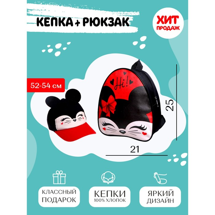 Детский набор «Милашка», рюкзак 21х25 см, кепка 52-56 см