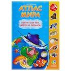 Атлас Мира с наклейками «Обитатели рек, морей и океанов», 21 х 29.7 см